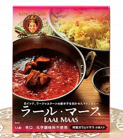 ラール・マース - LAAL MAAS[KING CURRY]の商品写真