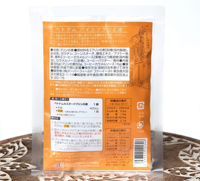 ベトナムカスタードプリンの素 - バインフラン【dfe】 3 - 写真