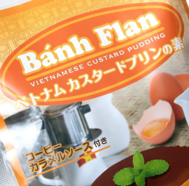 ベトナムカスタードプリンの素 - バインフラン【dfe】 5 - 写真