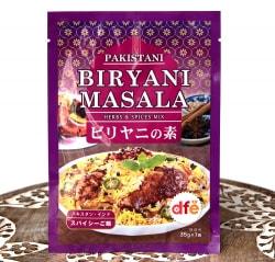 PAKISTANI BIRYANI MASALA - ビリヤニの素【dfe】