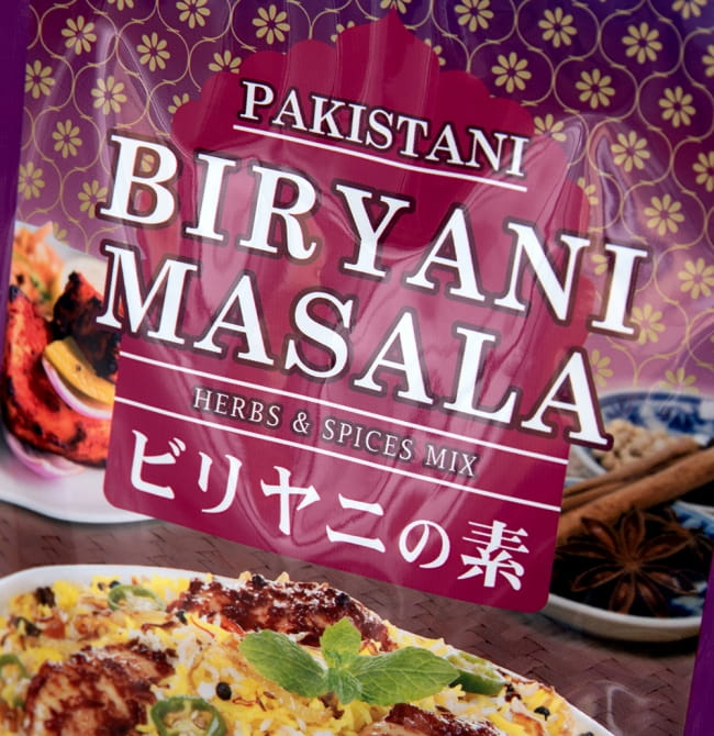 PAKISTANI BIRYANI MASALA - ビリヤニの素【dfe】 3 - 写真