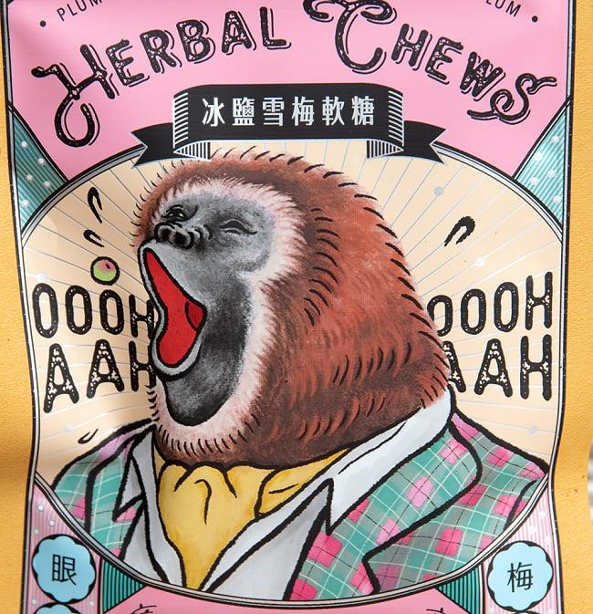 雪天果 冰鹽雪梅軟糖 - 台湾のハーバルキャンディ プラム&ソルト風味 2 - ゴリラがOOHOOHって言ってます!