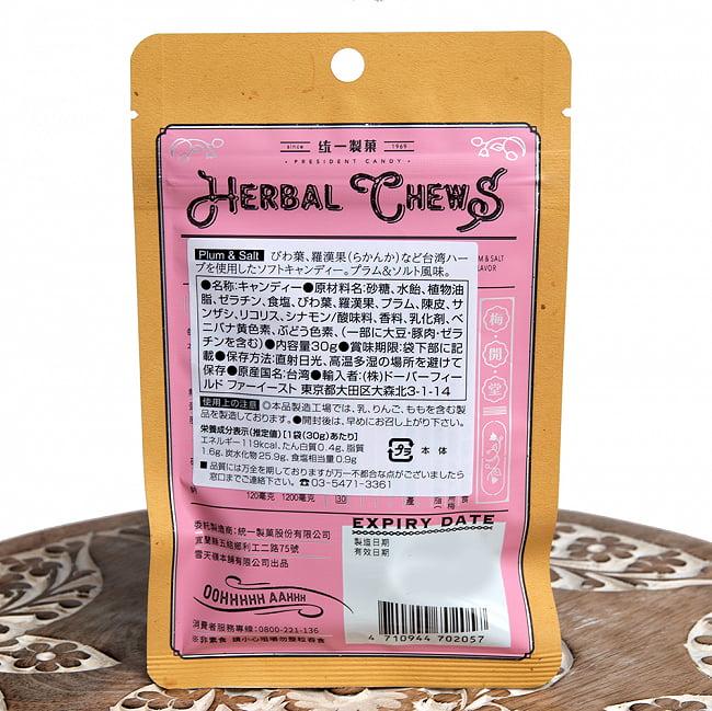 雪天果 冰鹽雪梅軟糖 - 台湾のハーバルキャンディ プラム&ソルト風味 3 - 裏面です