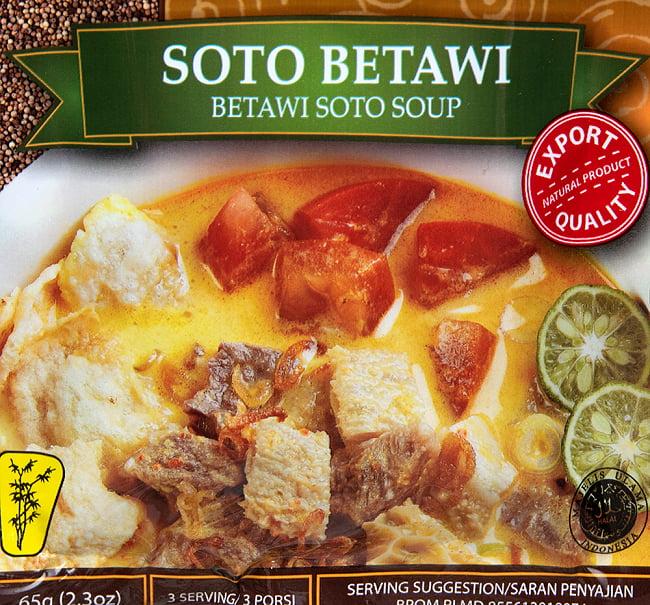 【bamboe】インドネシア料理 - ジャカルタ風 ビーフスープの素 - Soto Betawi 3 - パッケージをアップにしました