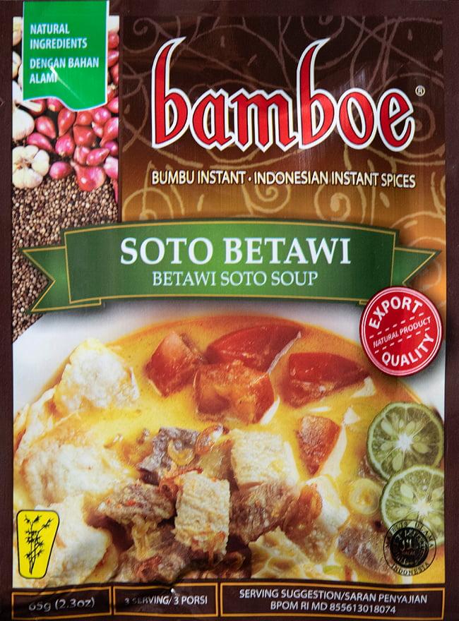 【bamboe】インドネシア料理 - ジャカルタ風 ビーフスープの素 - Soto Betawiの写真