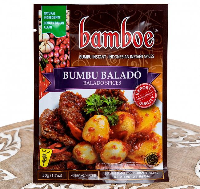 【bamboe】インドネシア料理 - スパイシー炒物料理の素ブンブ・バラド - Bumbu Balado 2 - パッケージ写真です
