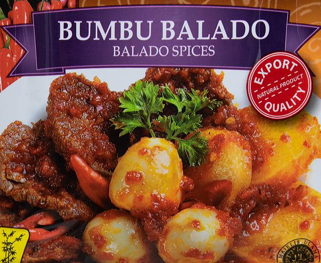 【bamboe】インドネシア料理 - スパイシー炒物料理の素ブンブ・バラド - Bumbu Balado 3 - アップにしました
