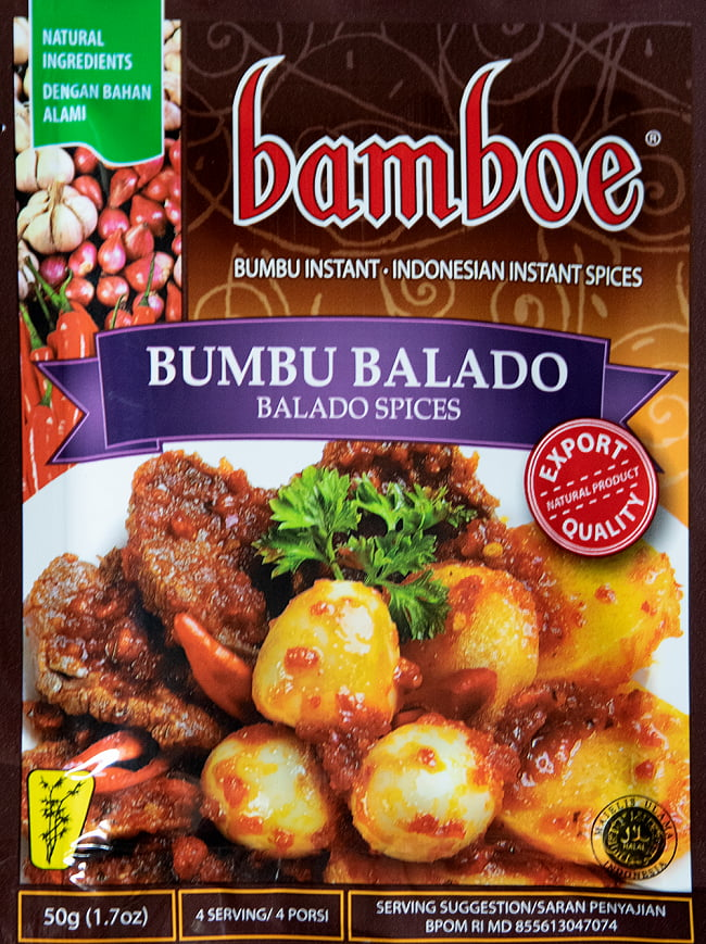 【bamboe】インドネシア料理 - スパイシー炒物料理の素ブンブ・バラド - Bumbu Baladoの写真