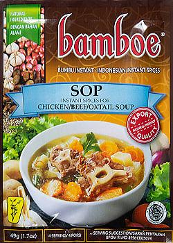 【bamboe】インドネシア料理 - テールスープの素 - Sop