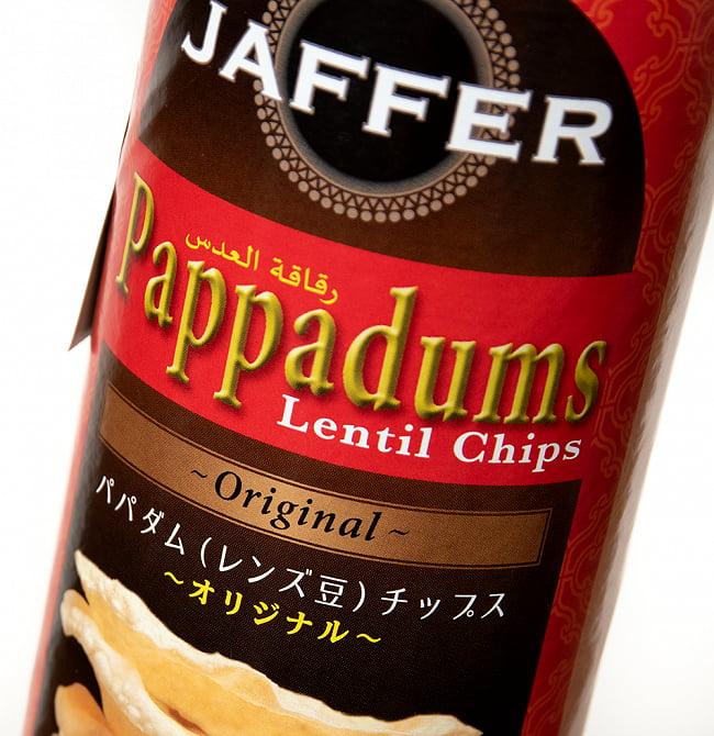 パパダム(レンズ豆)チップス 〜オリジナル〜 3 - サイズ比較のために手に持ってみました