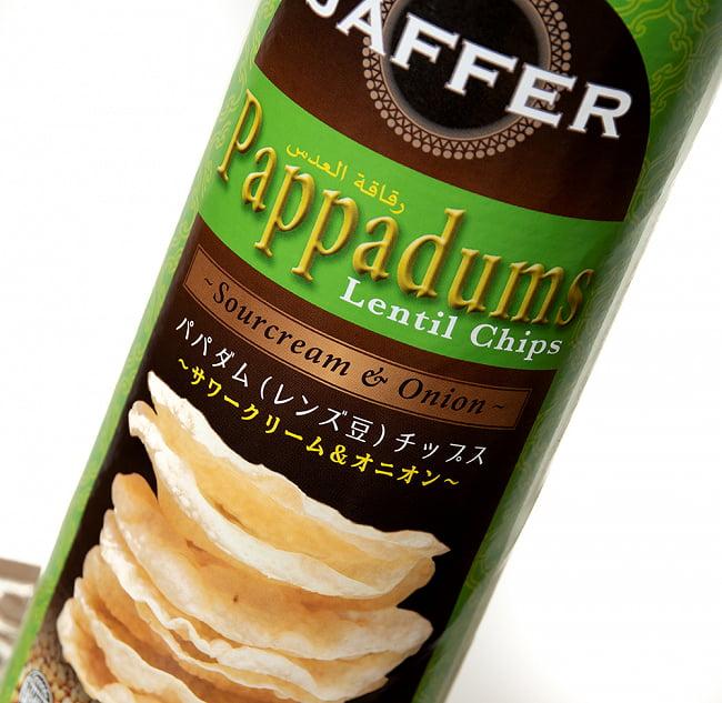 パパダム(レンズ豆)チップス 〜サワークリーム&オニオン〜 3 - サイズ比較のために手に持ってみました