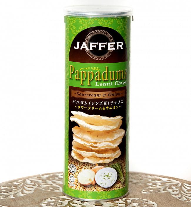 パパダム(レンズ豆)チップス 〜サワークリーム&オニオン〜の写真