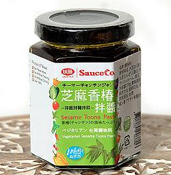 芝麻香椿 - チーマーチンジャン - ベジタリアン台湾調味料【未榮食品】