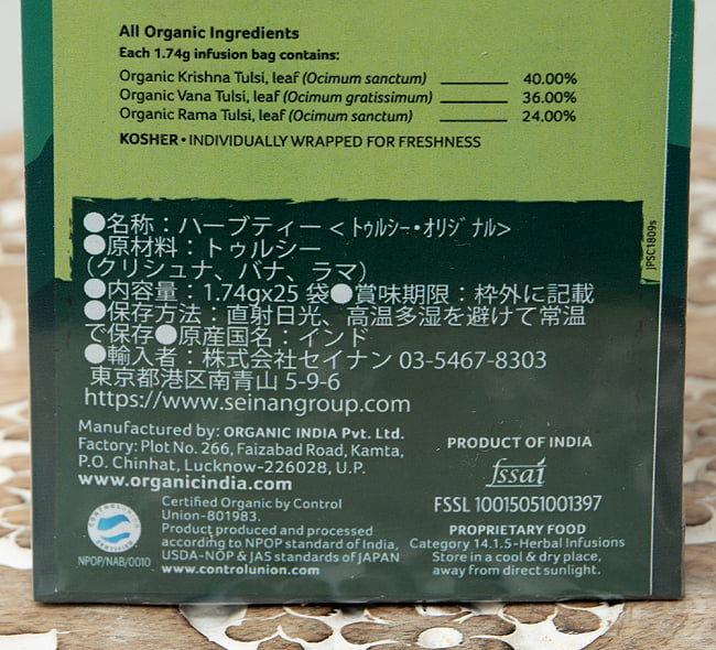 有機トゥルシーティ Tulsi Original  (25包) 【Organic India】 4 - 裏面の成分表示です