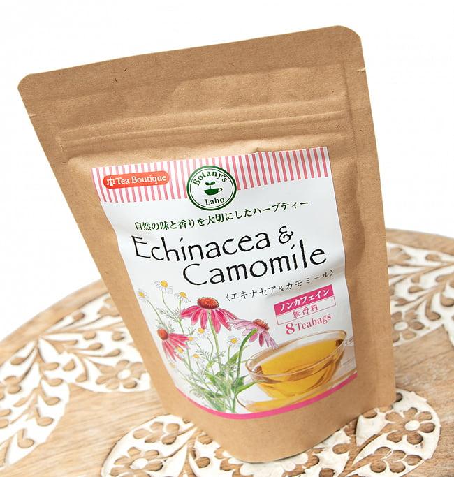 エキナセア&カモミール - Echinacea & Camomile - ハーブティー【Tea Boutique】 3 - 斜めから撮影しました