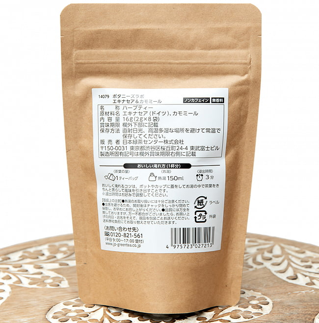 エキナセア&カモミール - Echinacea & Camomile - ハーブティー【Tea Boutique】 4 - 裏面の成分表示です