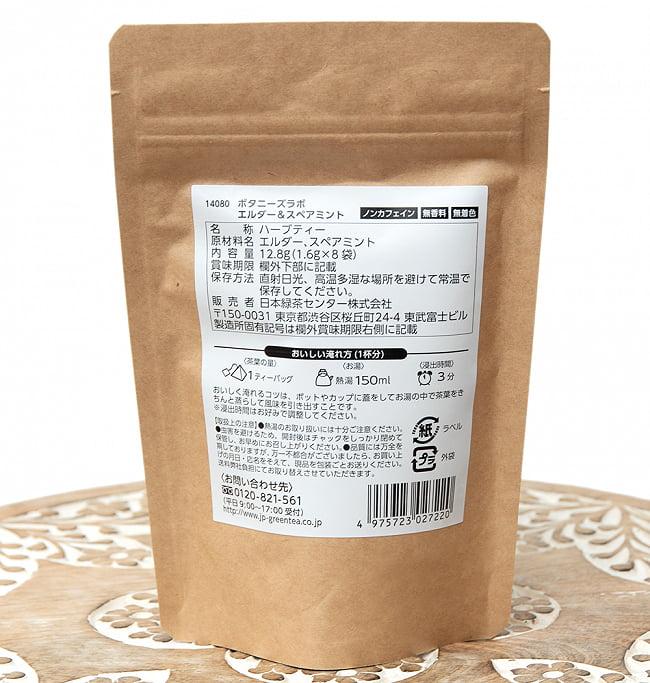 エルダー&スペアミント -Elder & Apearmint - ハーブティー【Tea Boutique】 4 - 裏面の成分表示です