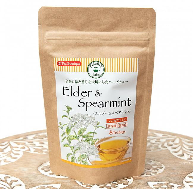 エルダー&スペアミント -Elder & Apearmint - ハーブティー【Tea Boutique】の写真
