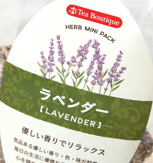 ラベンダー LAVENDER ハーブティー 20g【Tea Boutique】 2 - ラベルのアップです