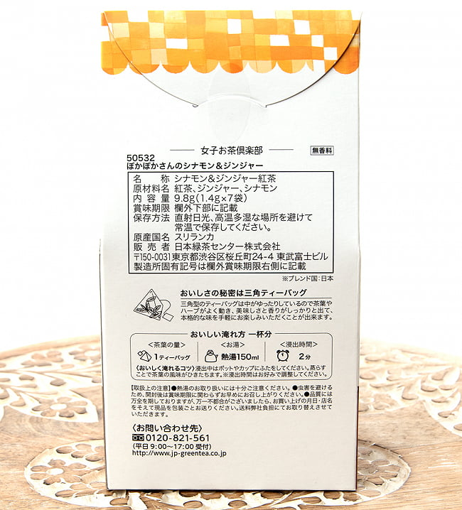 ティーブティック 女子お茶倶楽部 ぽかぽかさんのレモン&ジンジャー 【Tea Boutique】 3 - 裏面の成分表示です