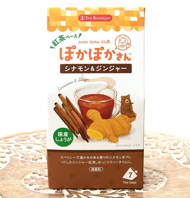 ティーブティック 女子お茶倶楽部 ぽかぽかさんのレモン&ジンジャー 【Tea Boutique】の写真