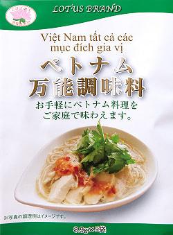 入れるだけでベトナム味になる - ベトナム万能調味料【5袋入】