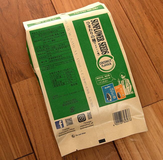 食用ひまわりの種 - ココナッツ味 3 -