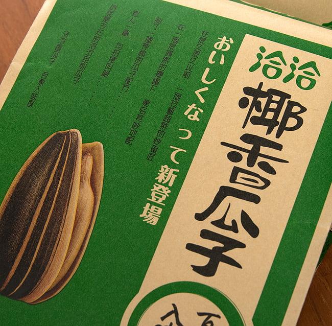 食用ひまわりの種 - ココナッツ味 4 -