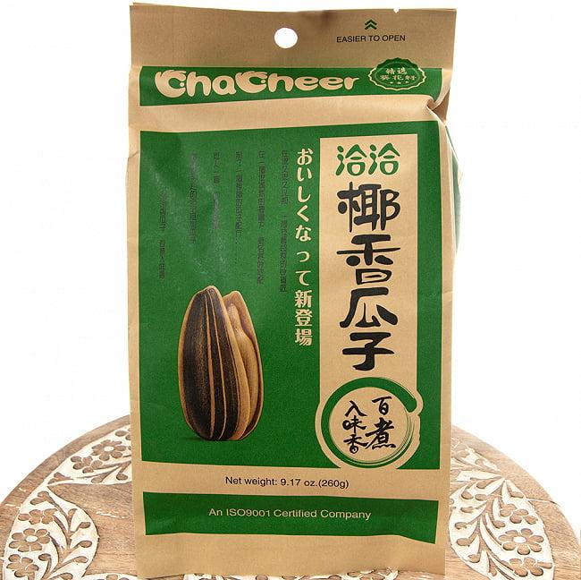 食用ひまわりの種 - ココナッツ味の写真