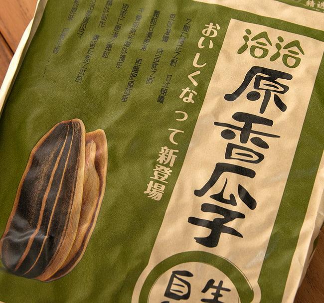食用ひまわりの種 - オリジナル 2 -
