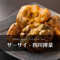 ザーサイ 四川搾菜 ホール - 500g