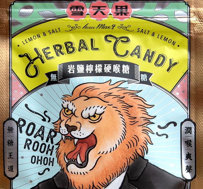 雪天果 岩鹽檸檬硬喉糖 - 台湾のハーバルキャンディ ソルト&レモン風味 2 - ライオンがROAR ROOH OHOHって言ってます