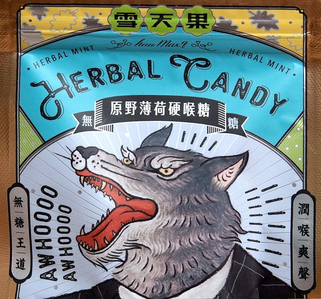 雪天果 原野薄荷硬喉糖 - 台湾のハーバルキャンディ ハーバルミント風味 2 - オオカミがAWHOOOO AWHOOOって言ってます