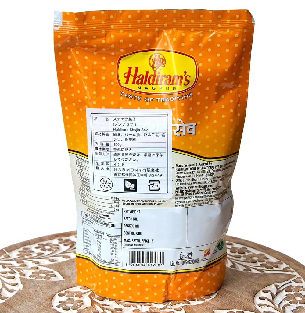 インドのお菓子 ひよこ豆粉で作ったヌードルスナック - ブジア セヴ - Bhujia Sev 4 - 裏面です。インドの老舗Hardiram社製品です