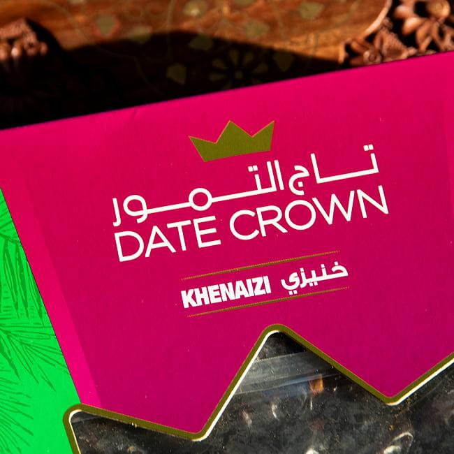 【Khenaizi】クナイジ種 種入・濃厚 粒デーツ - 1000g【DATE CROWN】 2 - DATE CROWN