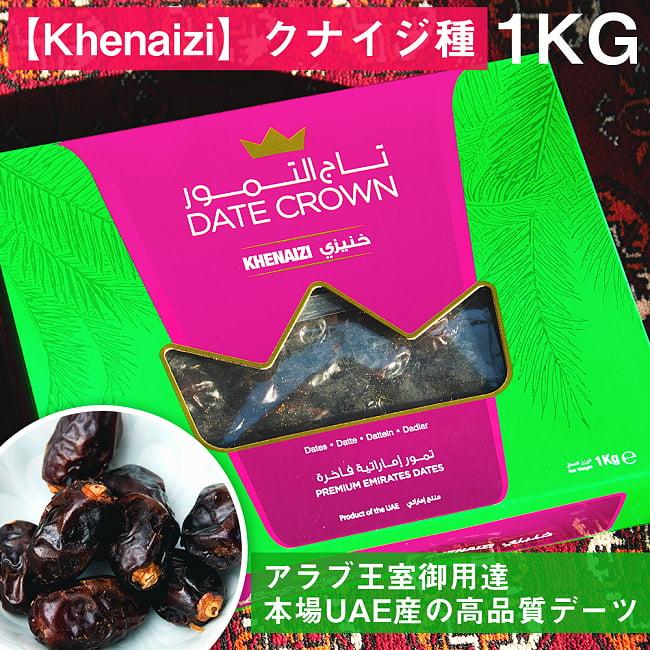 【Khenaizi】クナイジ種 種入・濃厚 粒デーツ - 1000g【DATE CROWN】の写真