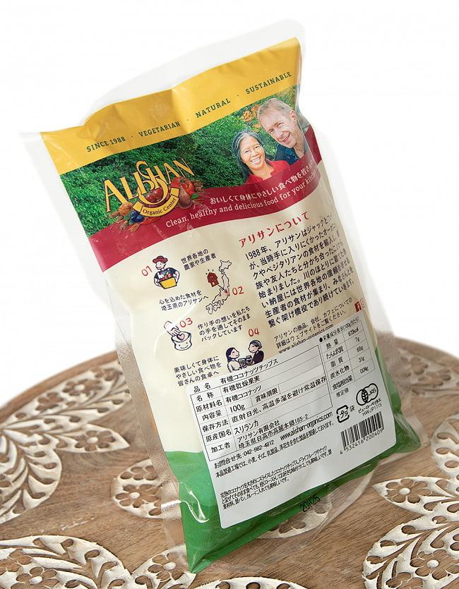 有機ココナッツチップス【ALISHAN】 2 - 裏面です
