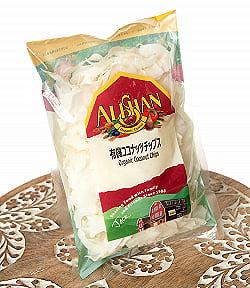 有機ココナッツチップス【ALISHAN】