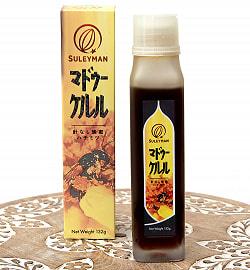 マドゥケルル 針なしミツバチの自然発酵はちみつ  132g