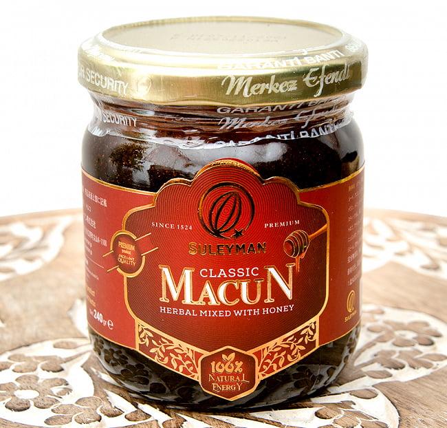 オスマン帝国からやってきた奇跡の健康食品 - MACUN - クラッシック マージョン 2 - 瓶だけを撮影しました