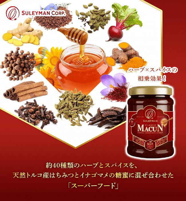 オスマン帝国からやってきた奇跡の健康食品 - MACUN - クラッシック マージョン 3 - トルコのスーパーフードです