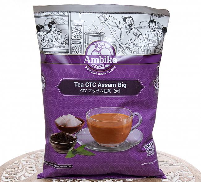 粒が大きめのチャイ用紅茶 - CTC アッサムティー(袋入り) 【500g】 【RAJ】 2 - パッケージ写真です