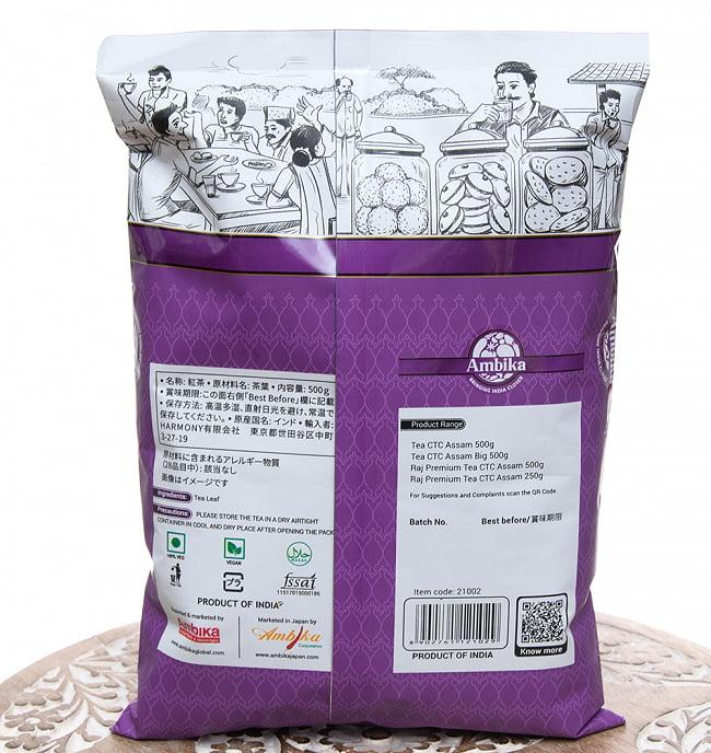 粒が大きめのチャイ用紅茶 - CTC アッサムティー(袋入り) 【500g】 【RAJ】 6 - 裏面です