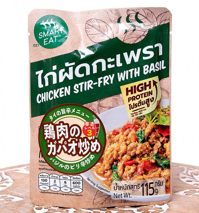 タイ・ガパオ - 鶏肉のガパオ炒め [115g] 〔OCTA〕の写真
