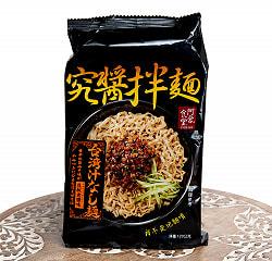究醤伴麺 - 台湾汁なし麺 豆板老醤(トウバンラオジャン)味