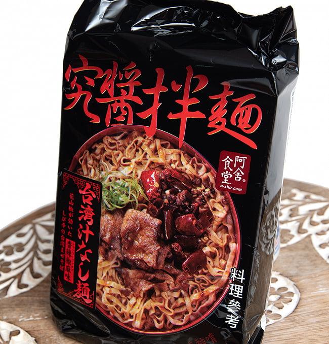 究醤伴麺 - 台湾汁なし麺 香辣椒麻(シャンラージャオマー)味 2 - 斜めから撮影しました