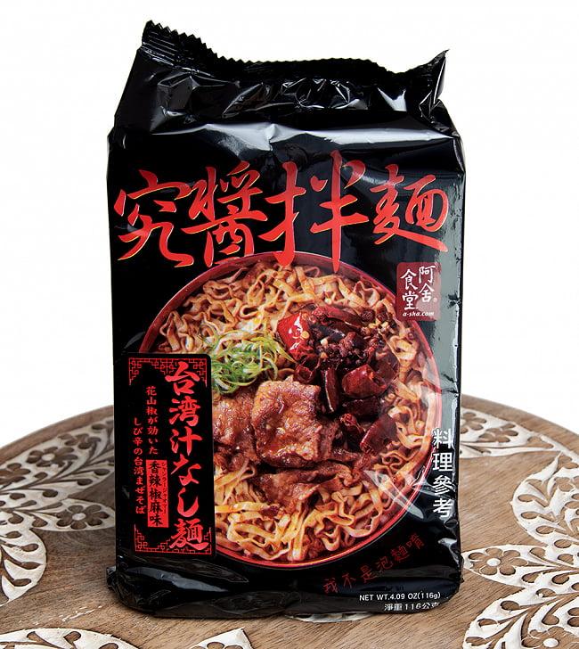 究醤伴麺 - 台湾汁なし麺 香辣椒麻(シャンラージャオマー)味の写真