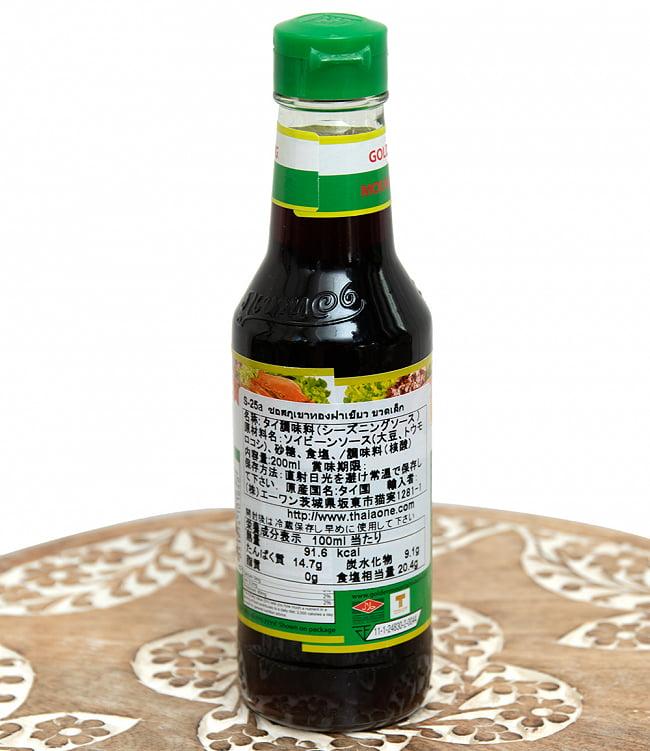 シーズニングソース  - 金山鮮醤油精[200ml][Golden Mountain] 4 - 裏面です