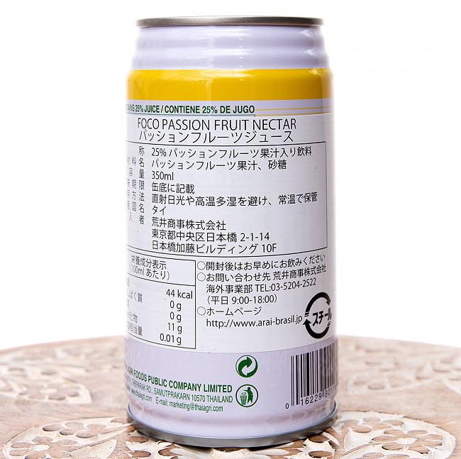 FOCO パッションフルーツジュース 350ml缶 3 - 裏面の成分表示です