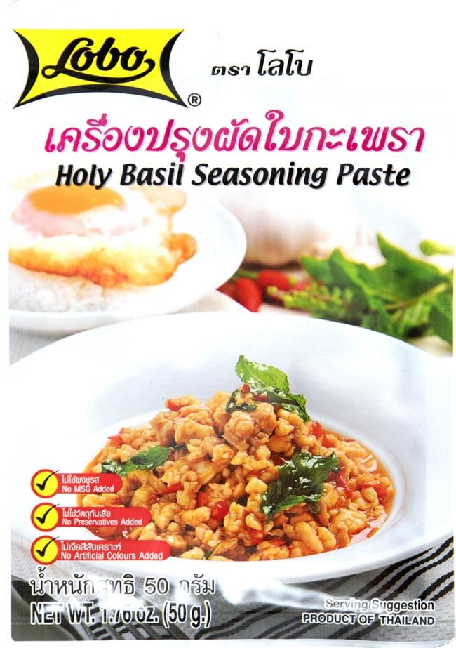 【ロボ】ガパオ炒めの素 Holy Basil Seasoning Paste 50g 1